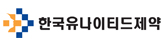 한국유나이티드제약(주)
