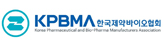 KPBMA 한국제약바이오협회